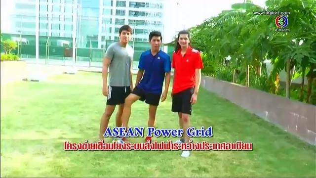 ดูละครย้อนหลัง ศัพท์สอนรวย - ASEAN Power Grid = โครงข่ายเชื่อมโยงระบบส่งไฟฟ้าระหว่างประเทศอาเซียน