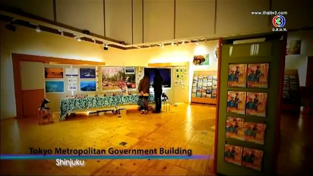 ดูรายการย้อนหลัง เซย์ไฮ (Say Hi) - Tokyo Metropolitan Government Building Shinjuku