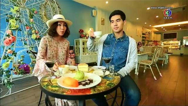 ดูละครย้อนหลัง เช็คอิน เพชรบุรี ร้านชาปู่ชาย่า