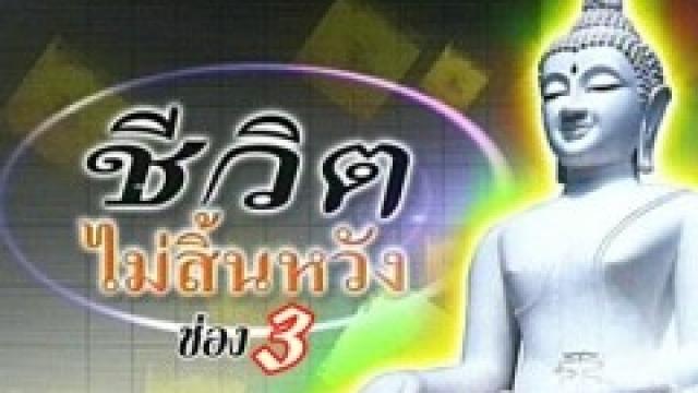 ดูรายการย้อนหลัง อังกฤษ วิถีไทย #4