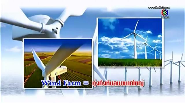 ดูละครย้อนหลัง ศัพท์สอนรวย - Wind Farm = ทุ่งกังหันลมขนาดใหญ่