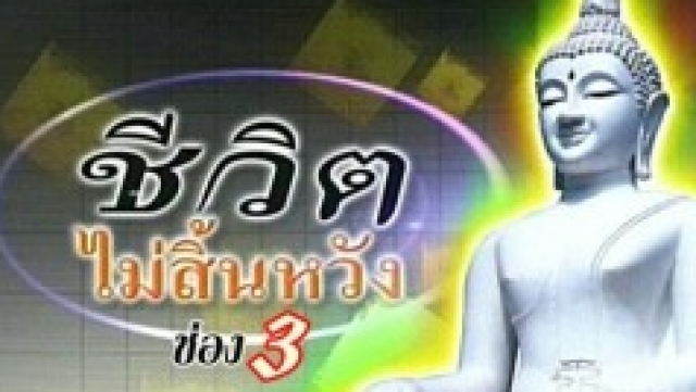 ดูรายการย้อนหลัง อังกฤษ วิถีไทย #3