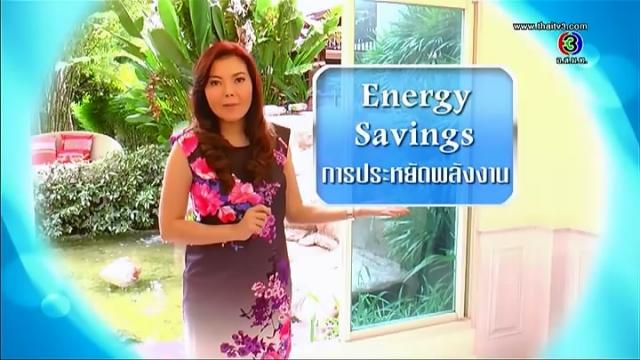 ดูละครย้อนหลัง ศัพท์สอนรวย - Energy Savings = การประหยัดพลังงาน