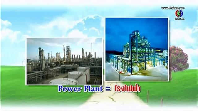 ดูละครย้อนหลัง ศัพท์สอนรวย - Power Plant = โรงไฟฟ้า