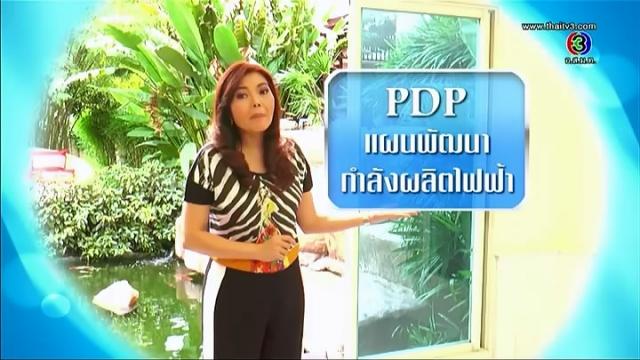 ดูละครย้อนหลัง ศัพท์สอนรวย - PDP = แผนพัฒนากำลังผลิตไฟฟ้า