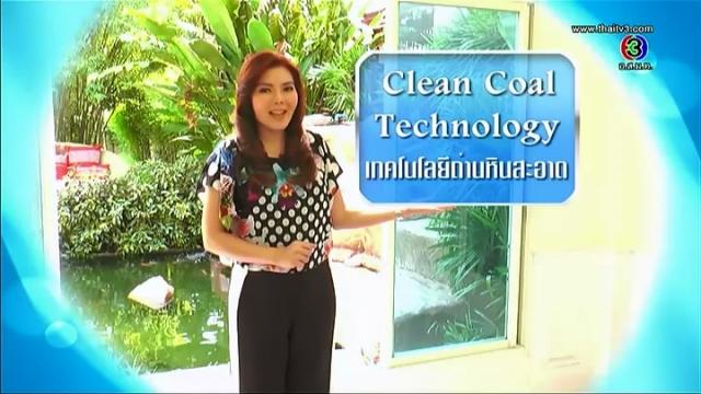 ดูละครย้อนหลัง ศัพท์สอนรวย - Clean Coal Technology = เทคโนโลยีถ่านหินสะอาด