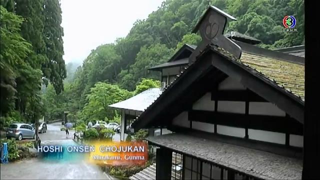 ดูรายการย้อนหลัง เซย์ไฮ (Say Hi) - Hoshi Onsen Chojukan Minakami, Gunma 1/2