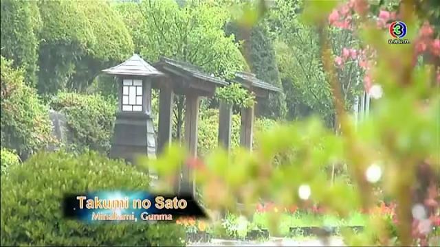 ดูรายการย้อนหลัง เซย์ไฮ (Say Hi) - Takumi no Sato Minakami, Gunma