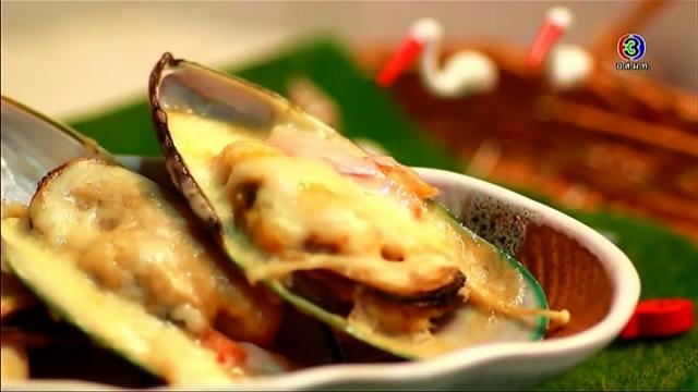 ดูรายการย้อนหลัง ไม่หิวจริงหรอ - หอยแมลงภู่อบชีส