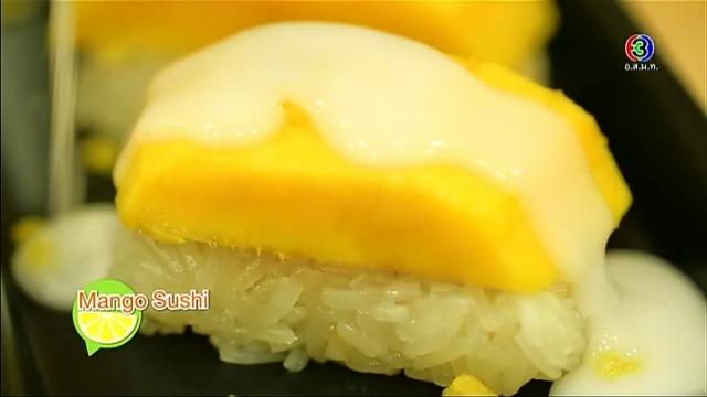 ดูรายการย้อนหลัง Mango Sushi
