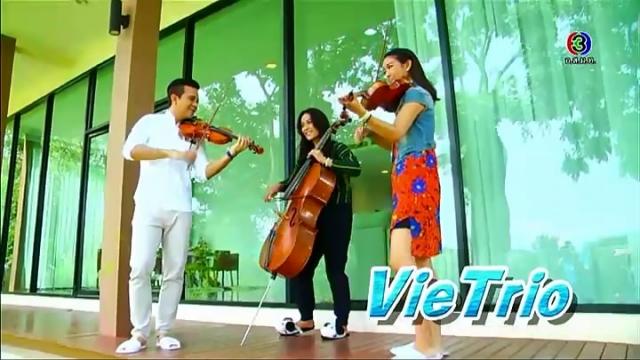 ดูละครย้อนหลัง พี่น้อง Vie Trio ตอนที่ 1/4