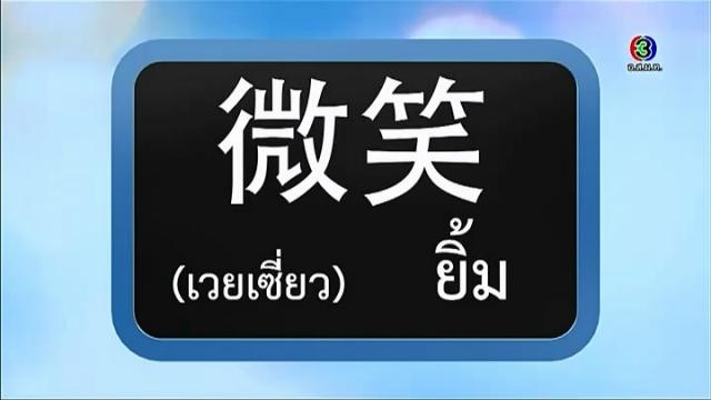 """ดูรายการย้อนหลัง โต๊ะจีน - คำว่า """" ยิ้ม """" กับ """" หัวเราะ """""""