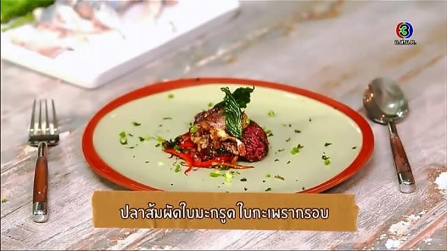 ดูละครย้อนหลัง ครัวคริตจานด่วน - ปลาส้มผัดใบมะกรูด ใบกะเพรากรอบ