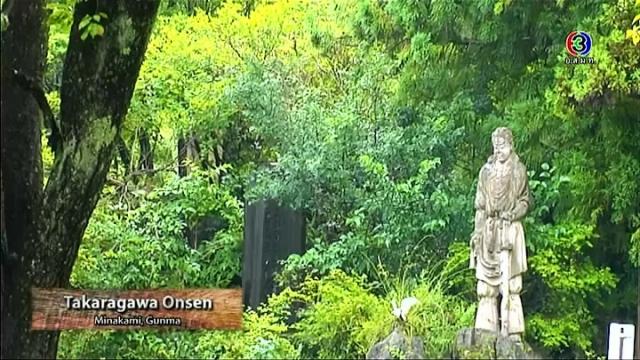 ดูรายการย้อนหลัง เซย์ไฮ (Say Hi) - Takaragawa Onsen Minakami, Gunma