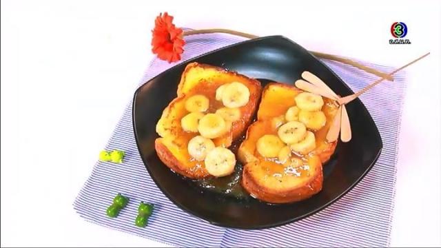 ดูรายการย้อนหลัง ไม่หิวจริงหรอ - Banana French Toast