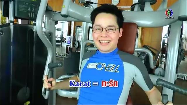 ดูละครย้อนหลัง ศัพท์สอนรวย - Karat = กะรัต