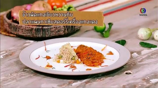 ดูละครย้อนหลัง ครัวคริตจานด่วน - ข้าวผัดแกงเขียวหวานกับปลาแพนกาเซียสดอร์รี่เครื่องแกงแดง