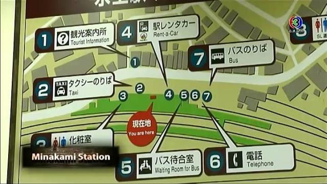 ดูรายการย้อนหลัง เซย์ไฮ (Say Hi) - Minakami Station, Ikufuudo