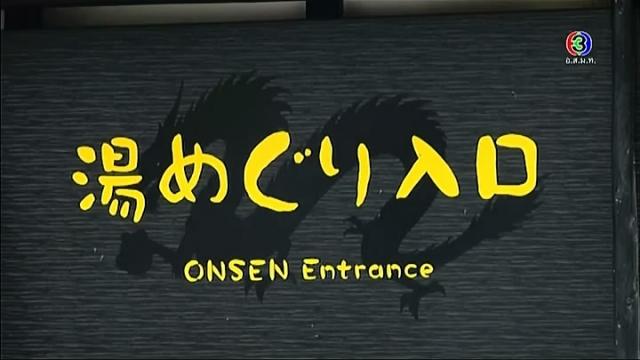 ดูละครย้อนหลัง เซย์ไฮ (Say Hi) - ONSEN Entrance 1/2