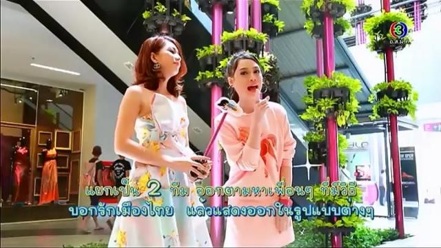 ดูรายการย้อนหลัง บอกรักเมืองไทย แล้วแสดงออกในรูปแบบต่างๆ