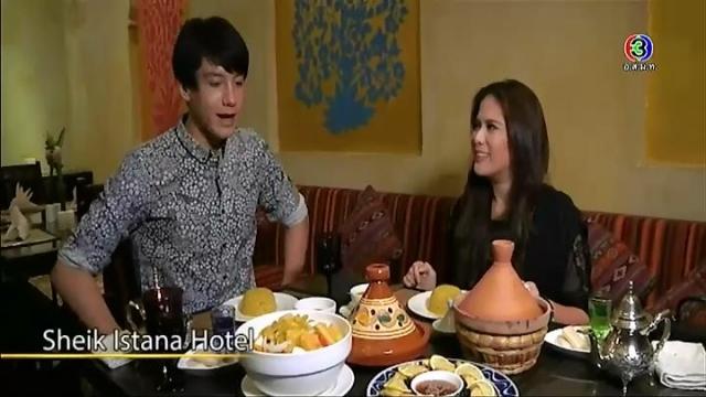"""ดูละครย้อนหลัง เซย์ไฮ (Say Hi) - เมนูอาหารสไตล์โมร็อกโก โรงแรม """"Sheik Istana Hotel"""" จ.เชียงใหม่"""