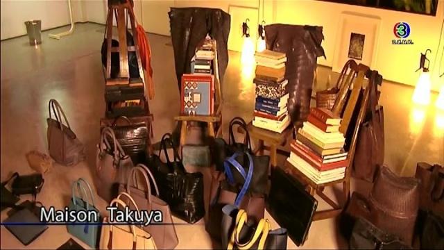 """ดูรายการย้อนหลัง เซย์ไฮ (Say Hi) - """"เมซง ทาคูยะ"""" กระเป๋าสไตล์ผสม ฝรั่งเศส-ญี่ปุ่น"""