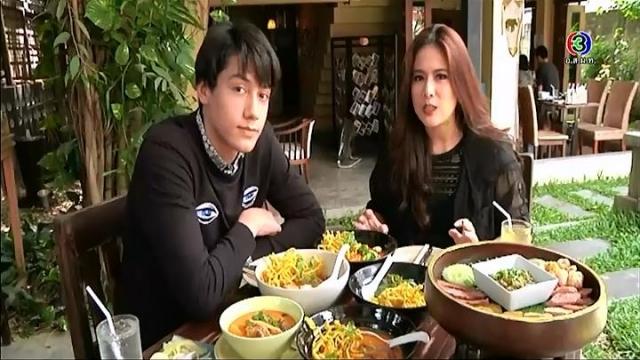 ดูละครย้อนหลัง เซย์ไฮ (Say Hi) - ร้านข้าวซอยนิมมาน จ.เชียงใหม่