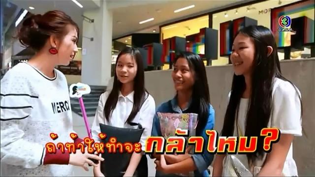 ดูรายการย้อนหลัง สตรอเบอร์รี่ ครับเค้ก | รัก..จริงหรอ ประเทศไทย
