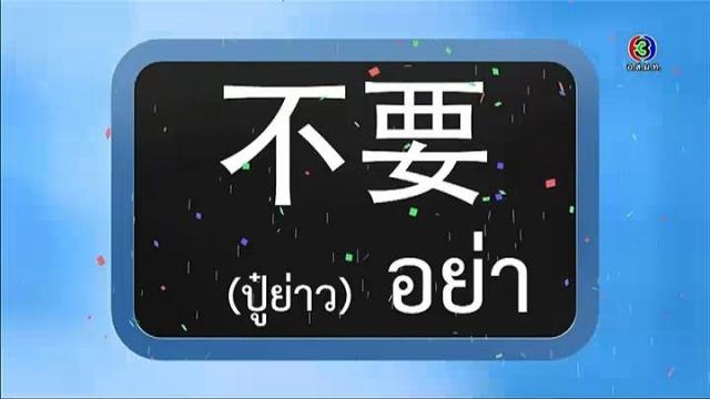 """ดูรายการย้อนหลัง โต๊ะจีน   คำว่า """" อย่า """" กับ """" ห้าม """"   10-11-57   TV3 Offical"""