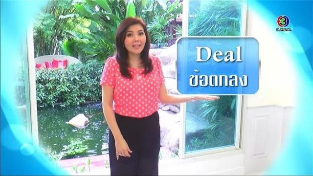 ดูละครย้อนหลัง ศัพท์สอนรวย | Deal = ข้อตกลง | 10-11-57 | TV3 Offical