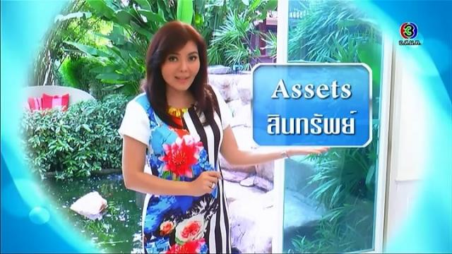 ดูละครย้อนหลัง ศัพท์สอนรวย - Assets = สินทรัพย์