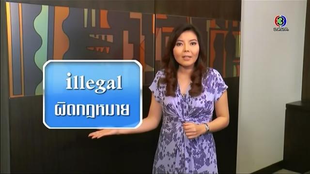 ดูละครย้อนหลัง ศัพท์สอนรวย - illegal = ผิดกฎหมาย