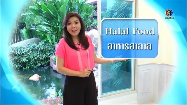 ดูละครย้อนหลัง ศัพท์สอนรวย | Halal Food = อาหารฮาลาล