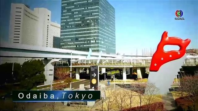 ดูรายการย้อนหลัง เซย์ไฮ (Say Hi) | Odaiba, Tokyo
