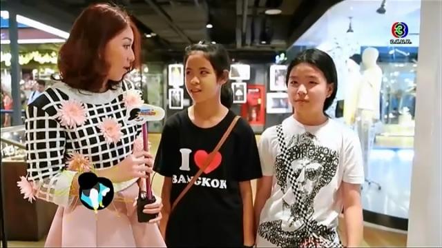 ดูรายการย้อนหลัง สตรอเบอร์รี่ ครับเค้ก | คุณจะแสดงความรักต่อประเทศไทยอย่างไร