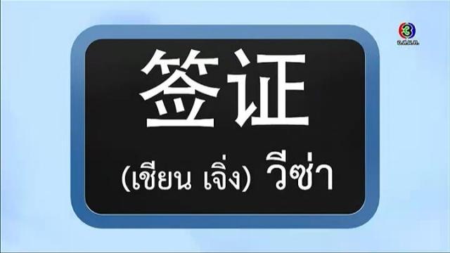 """ดูรายการย้อนหลัง โต๊ะจีน   คำว่า """" วีซ่า """" กับ """" ประกันการเดินทาง """""""
