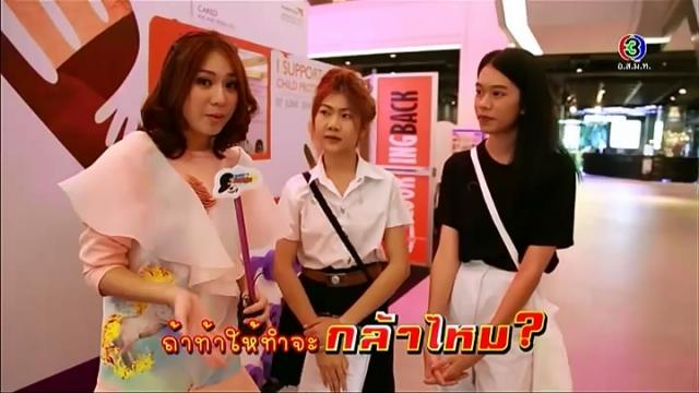 ดูรายการย้อนหลัง สตรอเบอร์รี่ ครับเค้ก | มีวิธีบอกรักต่อประเทศไทยยังไง