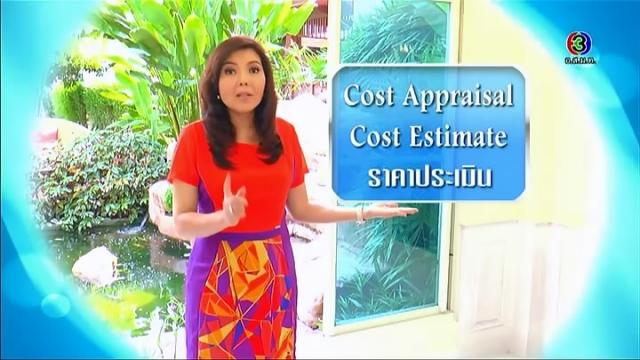 ดูละครย้อนหลัง ศัพท์สอนรวย | Cost Estimate = ราคาประเมิน