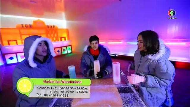 ดูรายการย้อนหลัง เปรี้ยวปาก เช็คอิน | เช็คอิน ลาซาล - Harbin Ice Wonderland