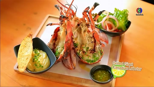 ดูรายการย้อนหลัง เปรี้ยวปาก เช็คอิน | ร้าน Lobster & Oyster