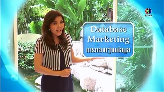 ดูละครย้อนหลัง ศัพท์สอนรวย | Database Marketing = การตลาดฐานข้อมูล