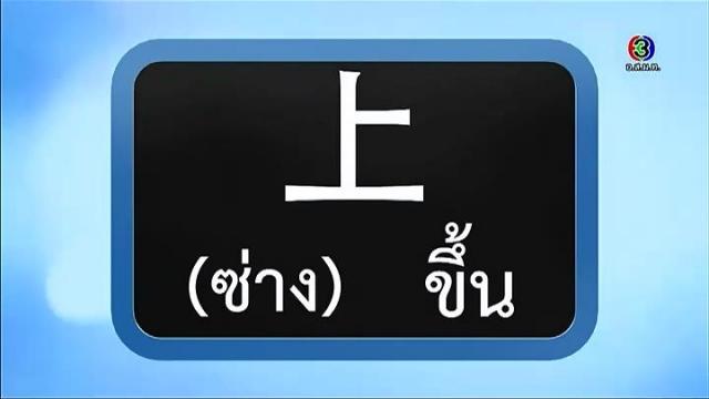 ดูรายการย้อนหลัง โต๊ะจีน   คำว่า (ซ่าง) = ขึ้น, (เซี่ย) = ลง