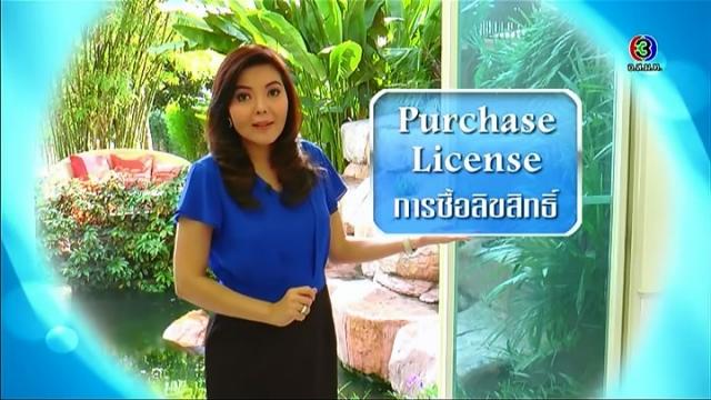 ดูละครย้อนหลัง ศัพท์สอนรวย | Purchase License = การซื้อลิขสิทธิ์