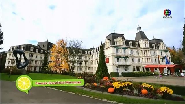 ดูรายการย้อนหลัง เปรี้ยวปาก เช็คอิน | Germany in Autume - Panacee Grand Hotel Romerbad