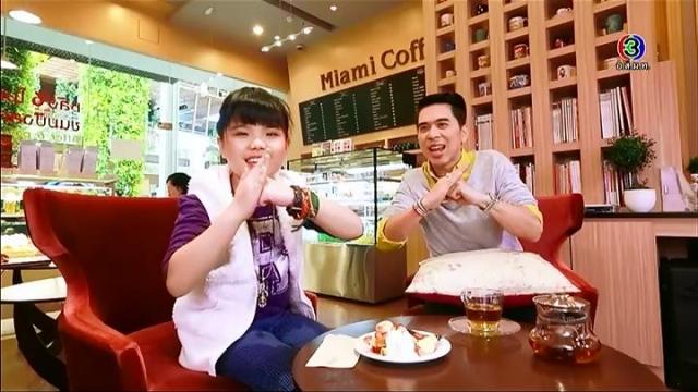 ดูรายการย้อนหลัง โต๊ะจีน   คำว่า (ฉา) = ชา, (คาเฟย) = กาแฟ