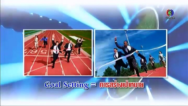 ดูละครย้อนหลัง ศัพท์สอนรวย | Goal Setting = การสร้างเป้าหมาย