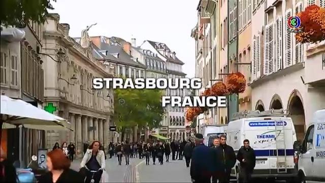 ดูละครย้อนหลัง เปรี้ยวปาก เช็คอิน | One Day in Europe : Strasbourg - France