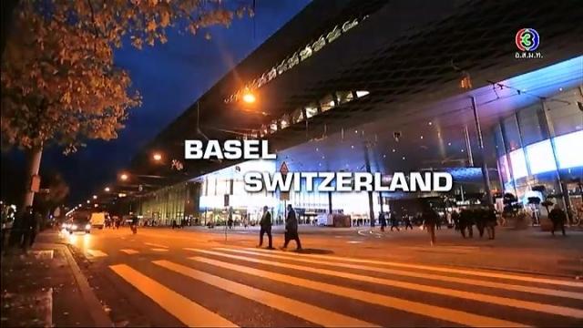 ดูละครย้อนหลัง เปรี้ยวปาก เช็คอิน | One Day in Europe : Basel - Switzerland