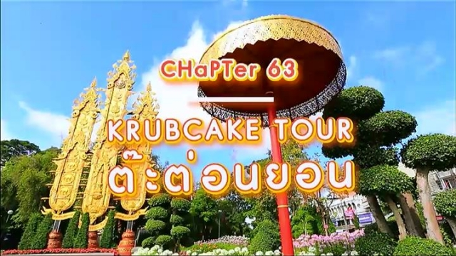 ดูรายการย้อนหลัง สตรอเบอร์รี่ ครับเค้ก | Chapter 63 : Krubcake Tour ต๊ะต่อนยอน, เฮ้ย จริงเหรอ