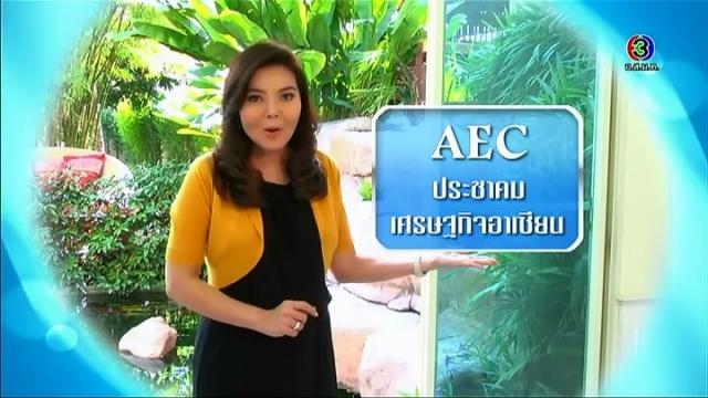 ดูละครย้อนหลัง ศัพท์สอนรวย | ASEAN Economic Community = ประชาคมเศรษฐกิจอาเซียน